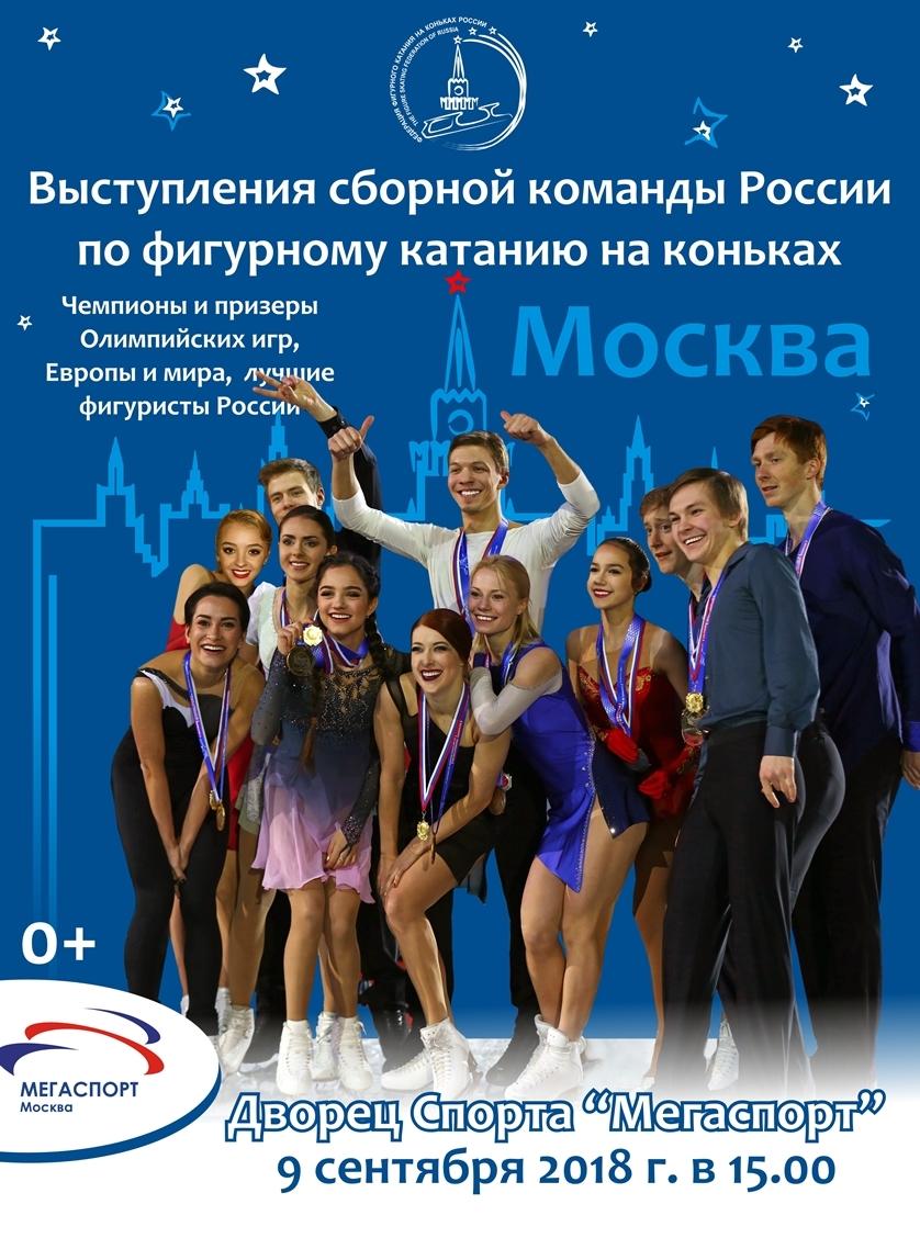 Сборы и Контрольные прокаты сезона 2018-2019, 8-9 сентября, Мегаспорт, Москва. Open_skates2018