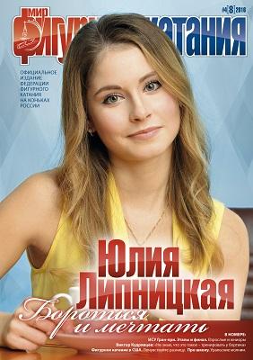 Юлия Липницкая - 5 - Страница 14 Lipa2017