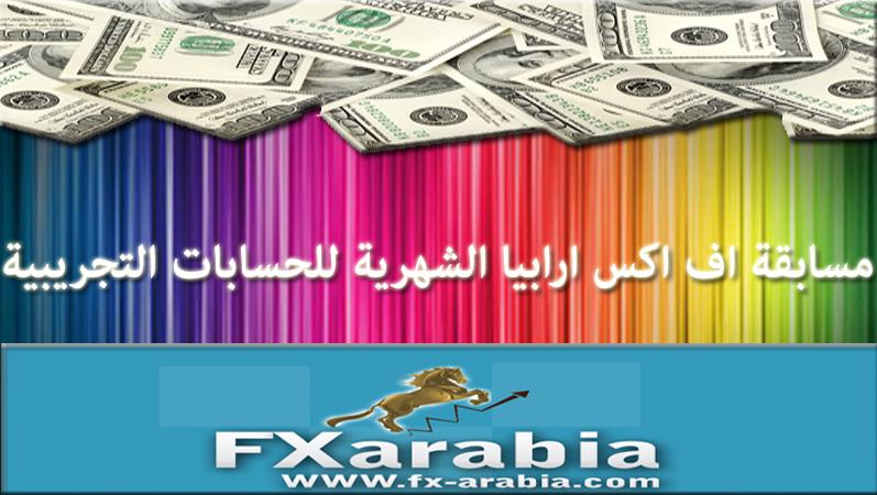 مسابقة فوركس من اف اكس اربيا لعام 2013 9964_11382136240