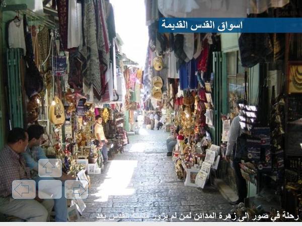 تعالو نتمشى في شوارع القدس  10