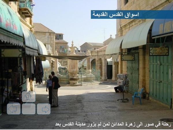 زيارة إلى القدس الشريف مع صور رائعة 11