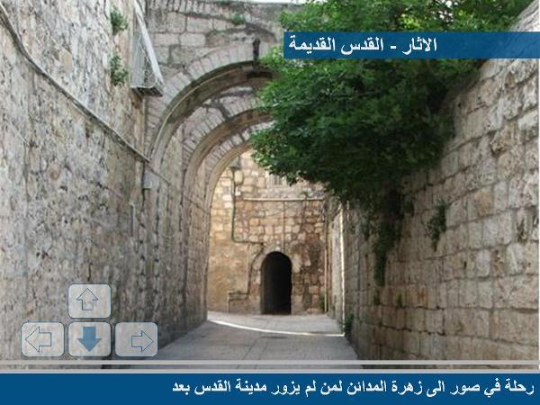 تعالو نتمشى في شوارع القدس  12