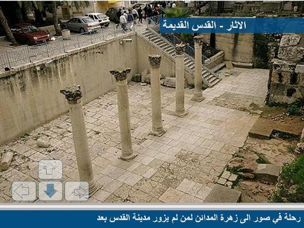 تعالو نتمشى في شوارع القدس  13