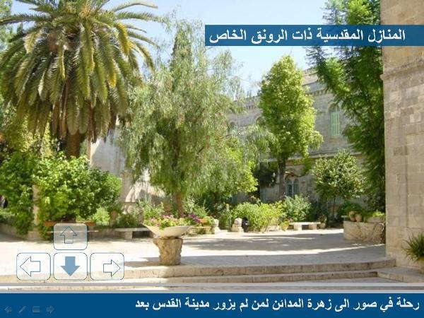 زيارة إلى القدس الشريف مع صور رائعة 14