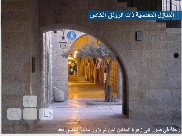 زيارة إلى القدس الشريف مع صور رائعة 15
