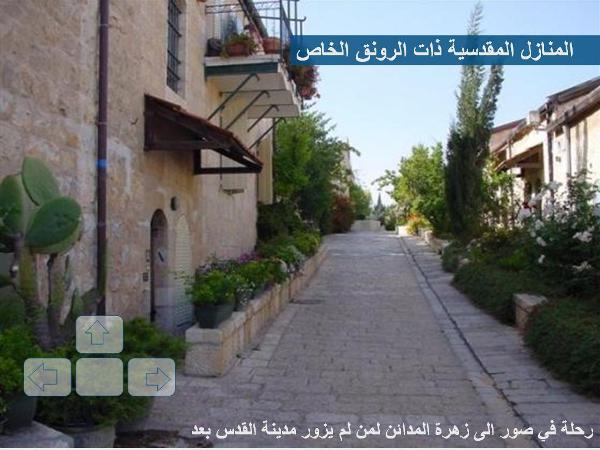 زيارة إلى القدس الشريف مع صور رائعة 17
