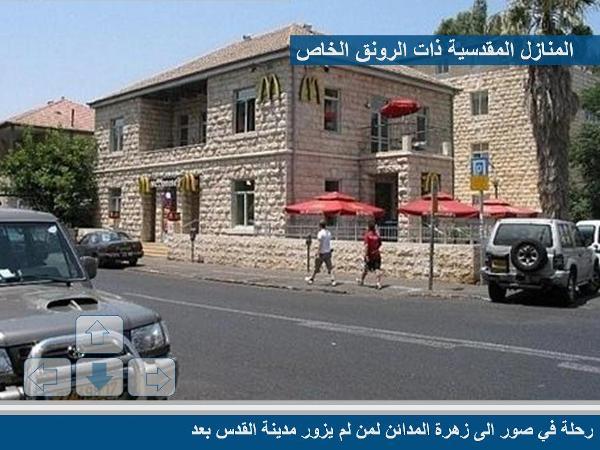 زيارة إلى القدس الشريف مع صور رائعة 18