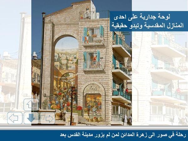 زيارة إلى القدس الشريف مع صور رائعة 19
