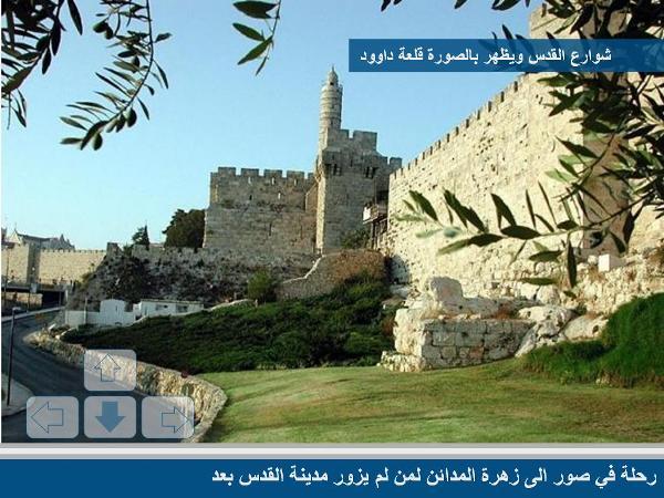 زيارة إلى القدس الشريف مع صور رائعة 2