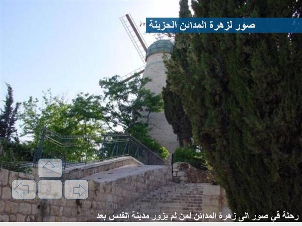 زيارة إلى القدس الشريف مع صور رائعة 21