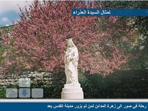 زيارة إلى القدس الشريف مع صور رائعة 23
