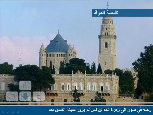 زيارة إلى القدس الشريف مع صور رائعة 28