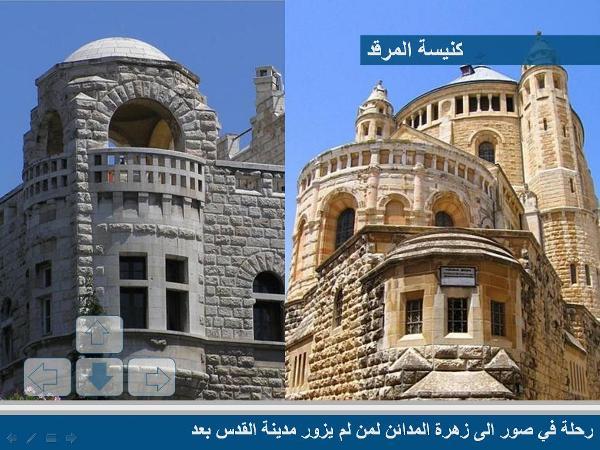 زيارة إلى القدس الشريف مع صور رائعة 29
