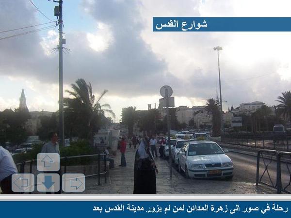 زيارة إلى القدس الشريف مع صور رائعة 3