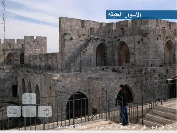 زيارة إلى القدس الشريف مع صور رائعة 31