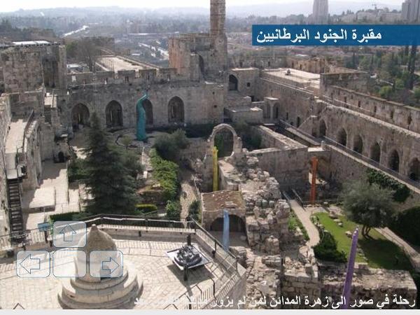 زيارة إلى القدس الشريف مع صور رائعة 32