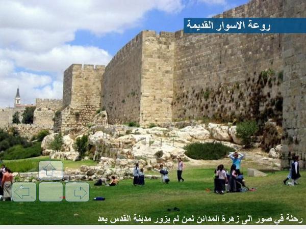 زيارة إلى القدس الشريف مع صور رائعة 34