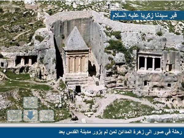 زيارة إلى القدس الشريف مع صور رائعة 37