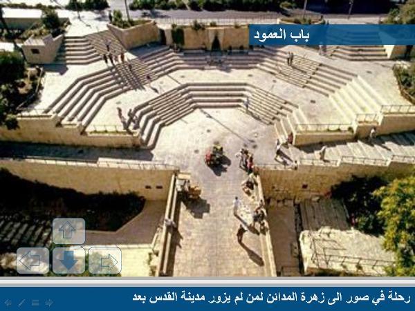 زيارة إلى القدس الشريف مع صور رائعة 38