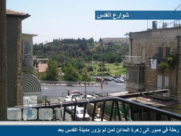 تعالو نتمشى في شوارع القدس  4