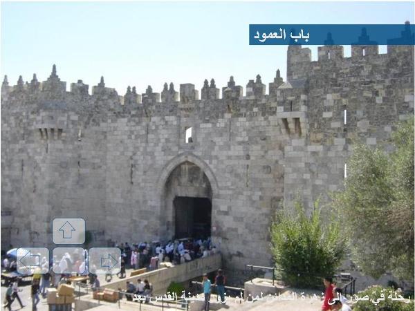 زيارة إلى القدس الشريف مع صور رائعة 40