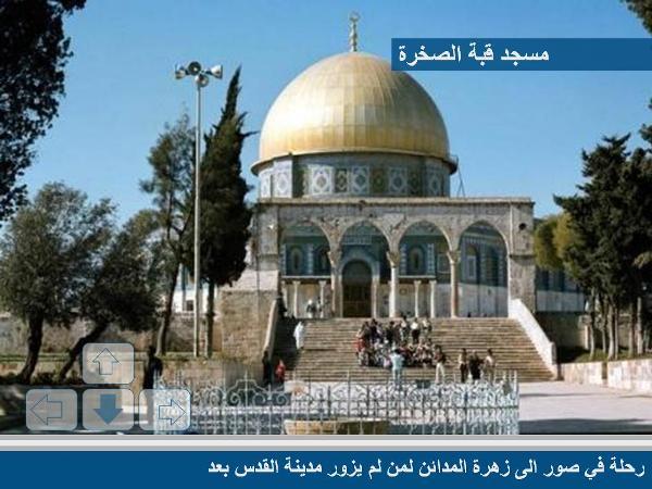 زيارة إلى القدس الشريف مع صور رائعة 42