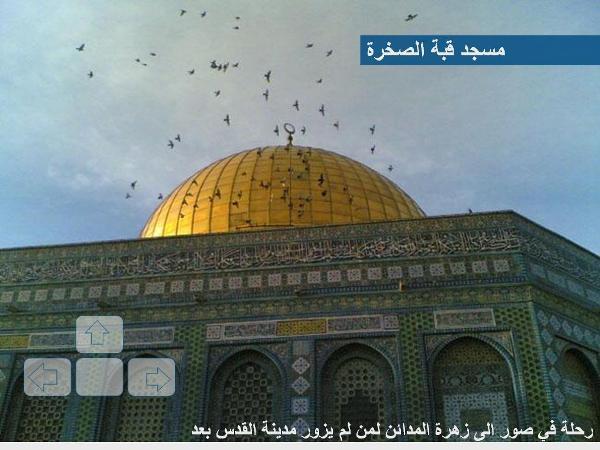 زيارة إلى القدس الشريف مع صور رائعة 43