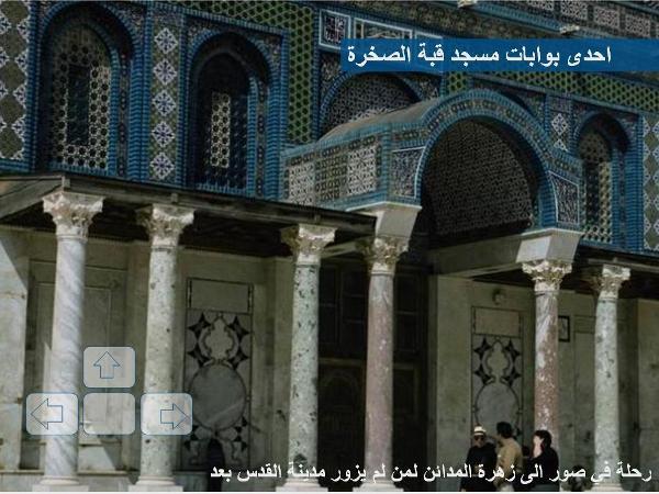 زيارة إلى القدس الشريف مع صور رائعة 44