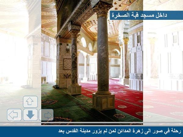 زيارة إلى القدس الشريف مع صور رائعة 45