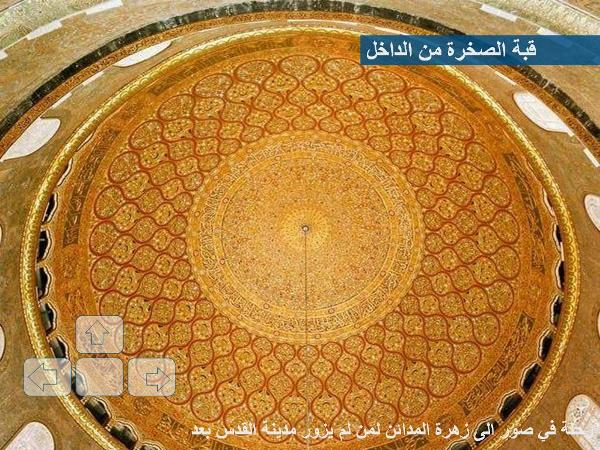 زيارة إلى القدس الشريف مع صور رائعة 46