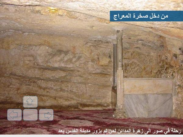 زيارة إلى القدس الشريف مع صور رائعة 49