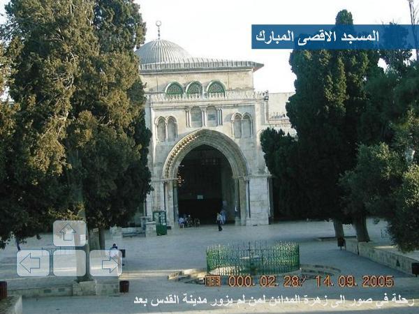زيارة إلى القدس الشريف مع صور رائعة 51
