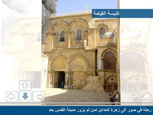 زيارة إلى القدس الشريف مع صور رائعة 53
