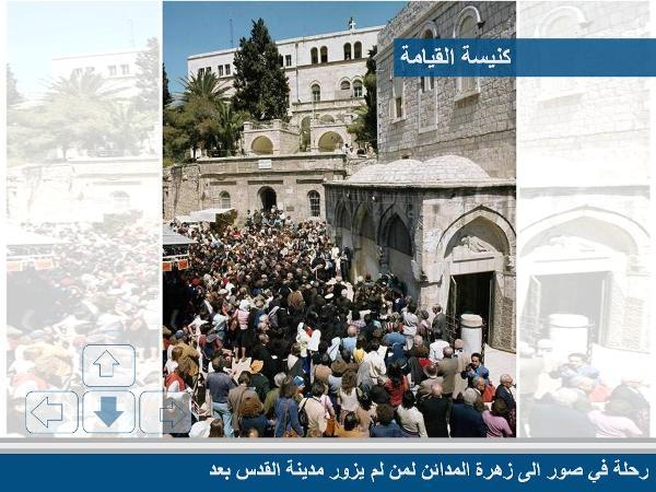 زيارة إلى القدس الشريف مع صور رائعة 54