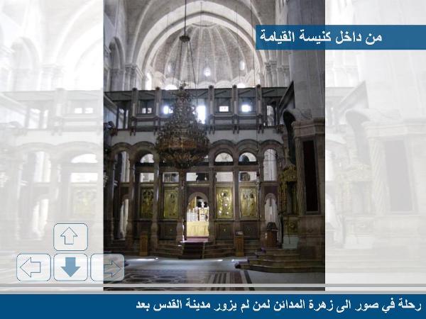زيارة إلى القدس الشريف مع صور رائعة 55