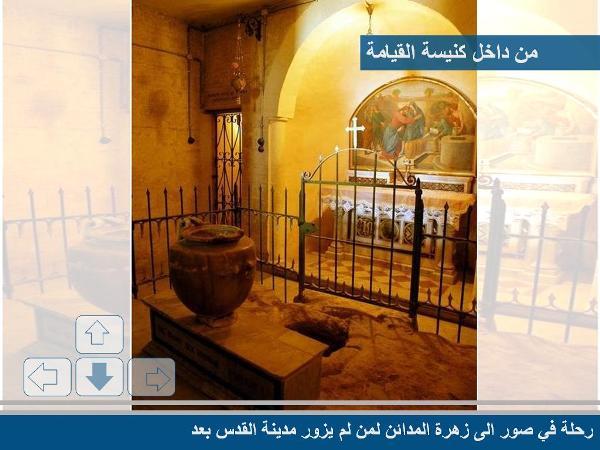زيارة إلى القدس الشريف مع صور رائعة 56