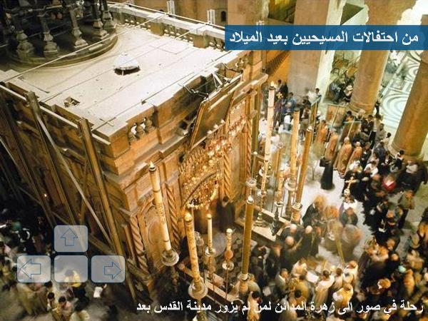 زيارة إلى القدس الشريف مع صور رائعة 58