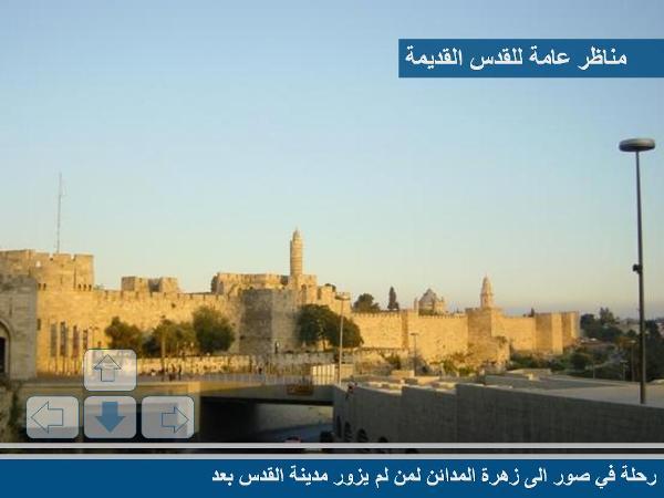 زيارة إلى القدس الشريف مع صور رائعة 59