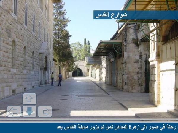 تعالو نتمشى في شوارع القدس  6