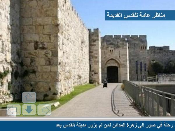 زيارة إلى القدس الشريف مع صور رائعة 60
