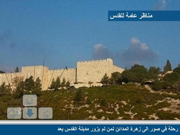 زيارة إلى القدس الشريف مع صور رائعة 61