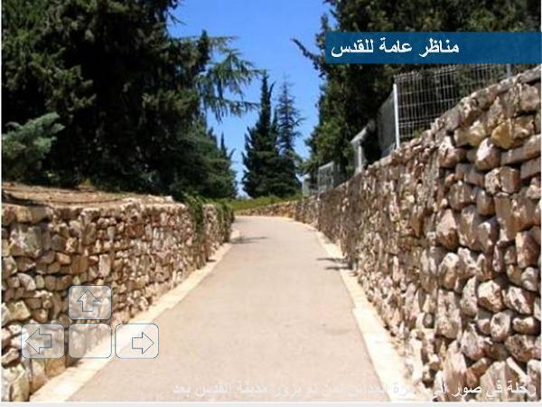 زيارة إلى القدس الشريف مع صور رائعة 62