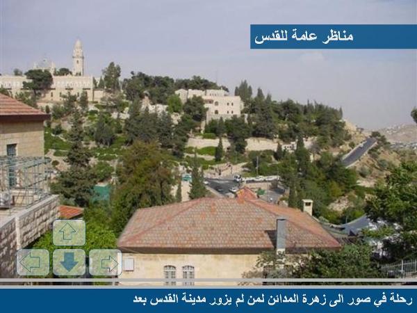 زيارة إلى القدس الشريف مع صور رائعة 63