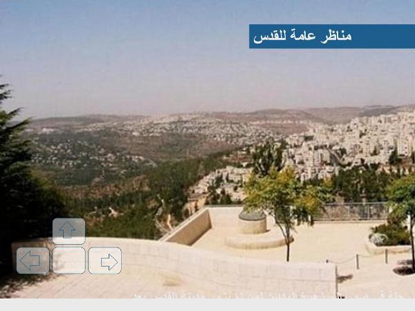 زيارة إلى القدس الشريف مع صور رائعة 64