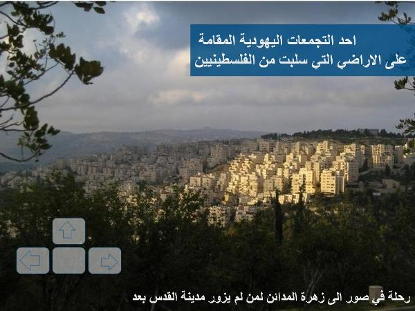 زيارة إلى القدس الشريف مع صور رائعة 66