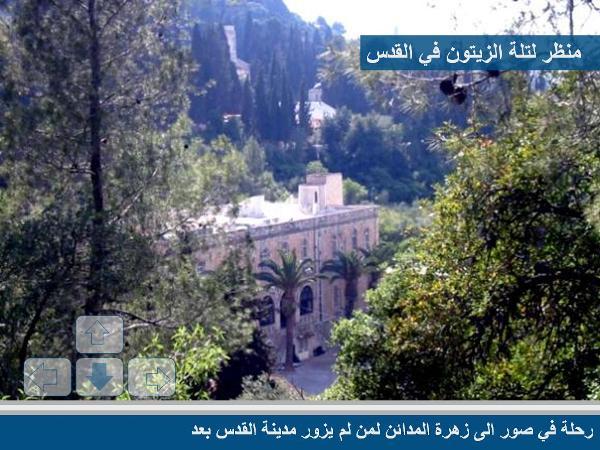 زيارة إلى القدس الشريف مع صور رائعة 67