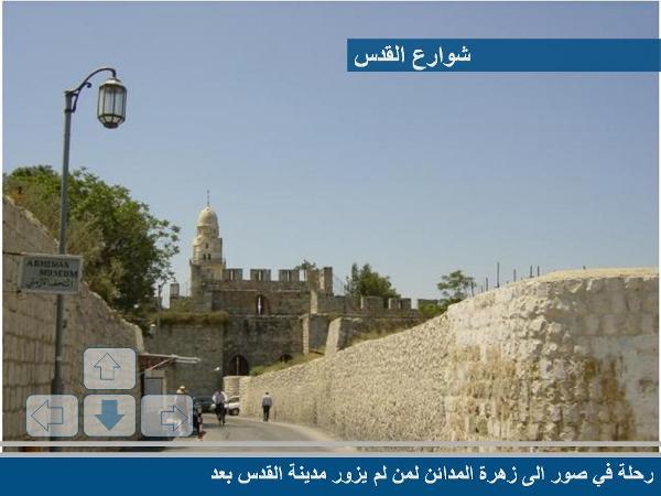 زيارة إلى القدس الشريف مع صور رائعة 7