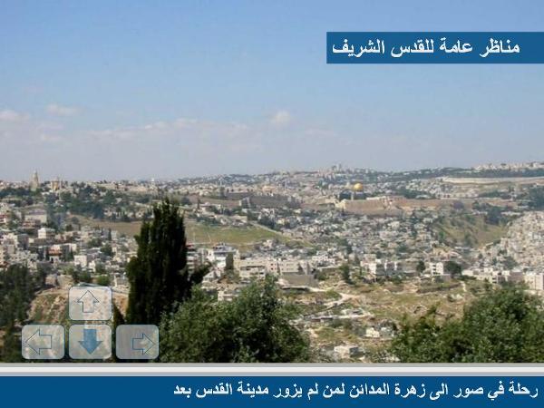 زيارة إلى القدس الشريف مع صور رائعة 71
