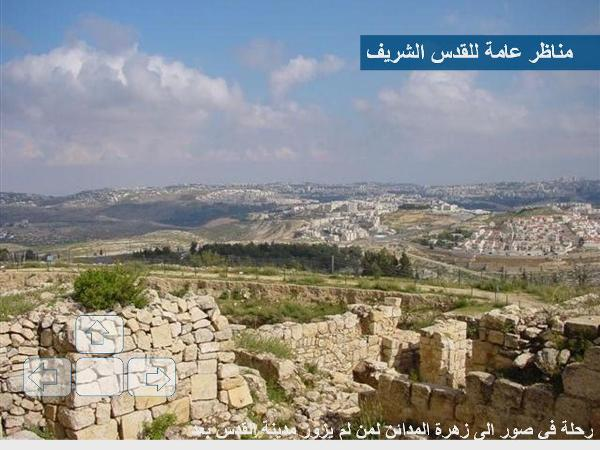 زيارة إلى القدس الشريف مع صور رائعة 72