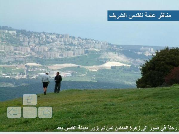 زيارة إلى القدس الشريف مع صور رائعة 73